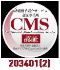 当ひろばは、結婚相談・結婚情報の信頼の証、マル適マークCMSの認証を受けています。